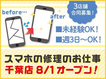 スマホスピタル【3店舗合同募集】株式会社シグナストラストのアルバイト情報
