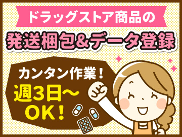 株式会社ケイポートドラックマート TOC五反田店のアルバイト情報