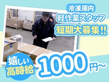 九州製氷株式会社 CSC香椎のアルバイト情報