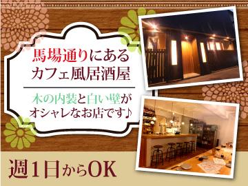 居酒屋YOKOOのアルバイト情報