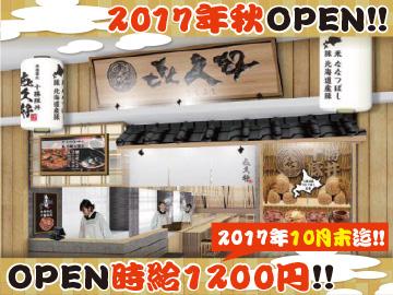 本場帯広十勝 豚丼専門店 きくよしイオンモール松本店のアルバイト情報