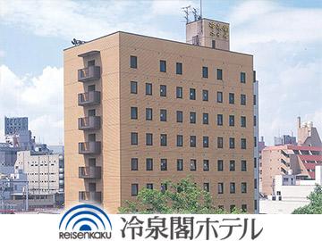 株式会社冷泉閣ホテルのアルバイト情報