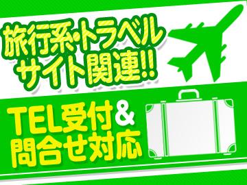 (株)セントメディア CC事業部 札幌支店のアルバイト情報