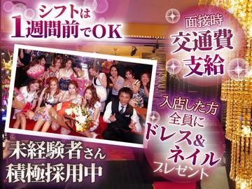 クラブ Do Carnival(ドゥ カーニバル)のアルバイト情報