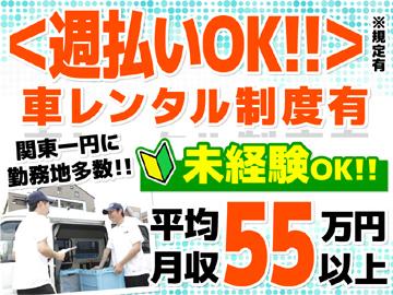 【週払いOK(規定有)】宅配ドライバー!未経験歓迎!普通免許があればOK!車のない方も歓迎!