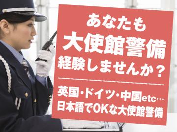 東京セキュリティーサービス株式会社 のアルバイト情報