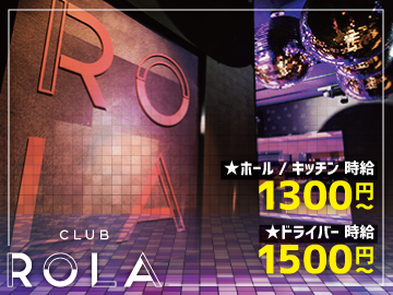 CLUB ROLA - ローラ -のアルバイト情報