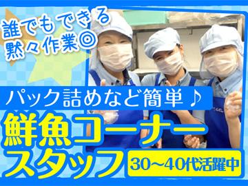 株式会社北辰水産 小倉西鉄店のアルバイト情報