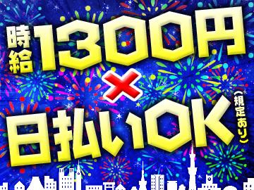 この夏、打ち上げる厚待遇♪ ド〜ンっと、【時給1300〜1750円×日払OK(規定)】☆☆☆