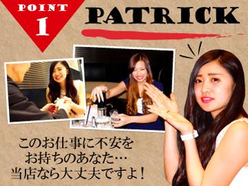 PATRICK(パトリック) >のアルバイト情報