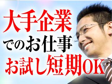 株式会社バックスグループ(博報堂グループ)/8410911709181のアルバイト情報