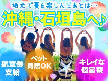 石垣島 the Season (ザ・シーズン)のアルバイト情報