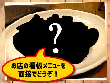 炭焼笑店 陽 梅田店、難波店、沖縄soul food じゃむ梅田店のアルバイト情報