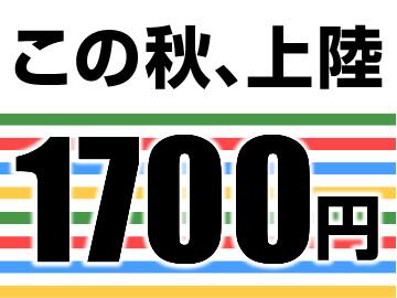 株式会社バックスグループ(東証一部博報堂グループ)/18102のアルバイト情報