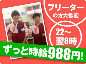 セブンイレブン旭川神楽岡14条店のアルバイト情報