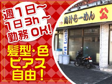 肉汁らーめん公(kimi)のアルバイト情報