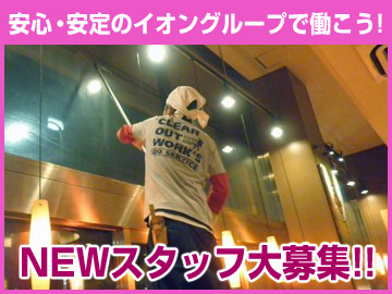 株式会社ドゥサービス東京支店【イオングループ】のアルバイト情報