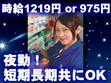 (株)ピーアンドピー・インベックス 福岡オフィスのアルバイト情報