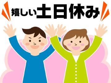 株式会社タック 東京営業所のアルバイト情報