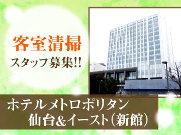 株式会社ジェイアールテクノサービス仙台のアルバイト情報