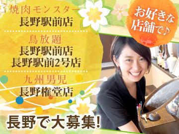九州男児/焼肉モンスター/鳥放題 長野4店舗合同募集のアルバイト情報