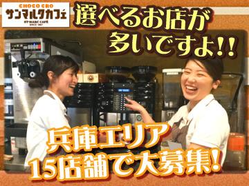 サンマルクカフェ  兵庫エリア15店舗合同募集のアルバイト情報