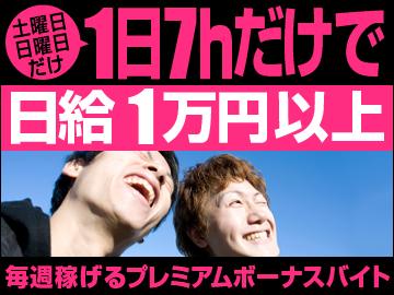 株式会社ユニティー 新宿支店のアルバイト情報