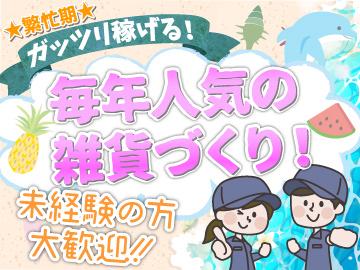 株式会社トーコー 神戸支店 (広告No,261708036)のアルバイト情報