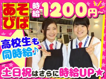 あそびば◆5店舗募集◆洛西・久御山・真野・貝塚・大和高田のアルバイト情報