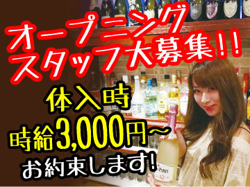 KIRAMEKI〜キラメキ〜のアルバイト情報