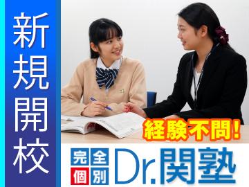 Dr.関塾 岡山駅前校のアルバイト情報