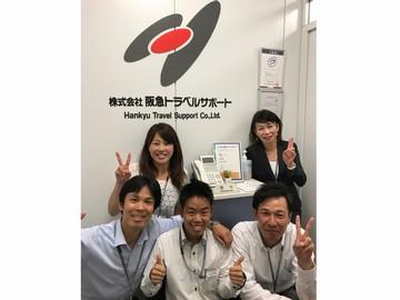 (株)阪急トラベルサポート(阪急交通社100%出資)のアルバイト情報