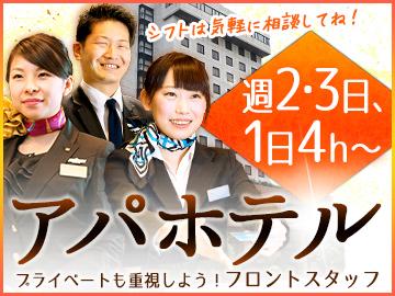 アパホテル〈鳥取駅前〉のアルバイト情報