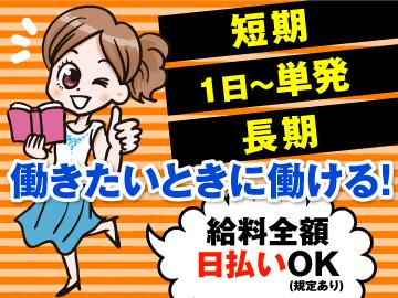 株式会社リージェンシー 福岡支店/FOFAN07のアルバイト情報