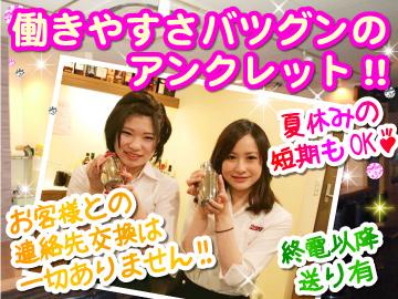 Girls Bar アンクレットのアルバイト情報