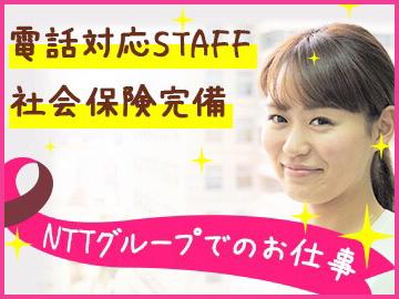 即就業☆毎日がお給料日☆オペレーターStaff!NTTグループ勤務☆長期で安心してお仕事できます☆