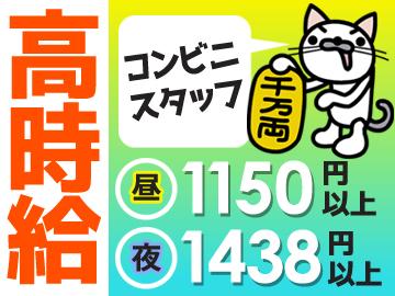 ★未経験でも…★時給1438円〜可能!年末までの短期OK!週2日〜・1日4h〜OK!週払いOK!(規定)