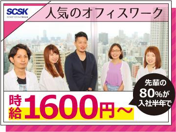<入社半年で時給1600円可能!>未経験から始めるオフィスワーク♪北浜駅直結で通勤ラクラク★