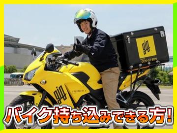 株式会社ロジクエスト HP:https://logiquest.co.jp/riderのアルバイト情報