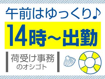 ヤマト運輸株式会社 姫路主管支店のアルバイト情報