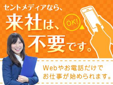 (株)セントメディア OM事業部 名古屋支店のアルバイト情報
