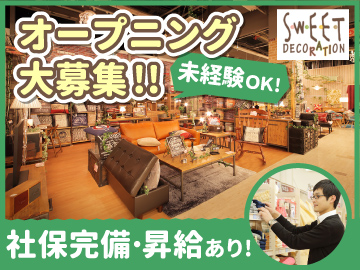 スイートデコレーション 新青森店のアルバイト情報