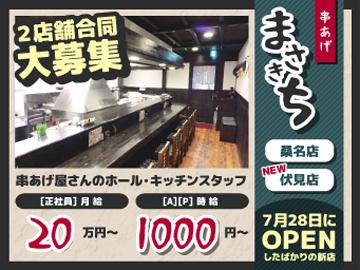 串あげ まさきち (1)7/28オープン!伏見店 (2)桑名店のアルバイト情報