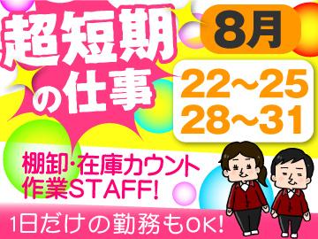 株式会社リージス・ジャパン 名古屋大型店DOのアルバイト情報