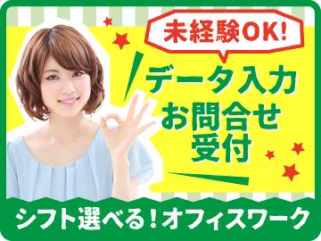株式会社マーキュリースタッフィング仙台支店のアルバイト情報
