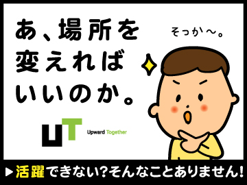 UTエイム株式会社【広告No.T000806】のアルバイト情報