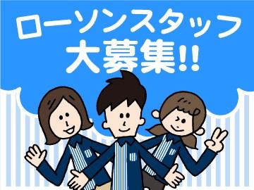 ローソン 長者原店/飯塚綱分店/西鉄飯塚バスターミナル店のアルバイト情報