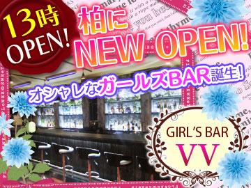 GirlsBar VV ☆ NewOpen!☆のアルバイト情報