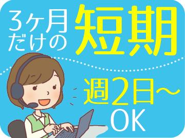 株式会社バックスグループ(東証一部博報堂グループ)/14213のアルバイト情報