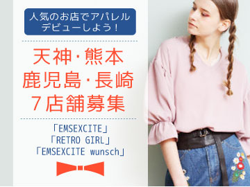 EMSEXCITE・RETRO GIRL・EMSEXCITE wunsch 他/7店舗同時募集のアルバイト情報